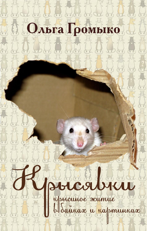 Ольга Громыко Крысявки. Крысиное житие в байках и картинках настольная книга для тех у кого болит спина