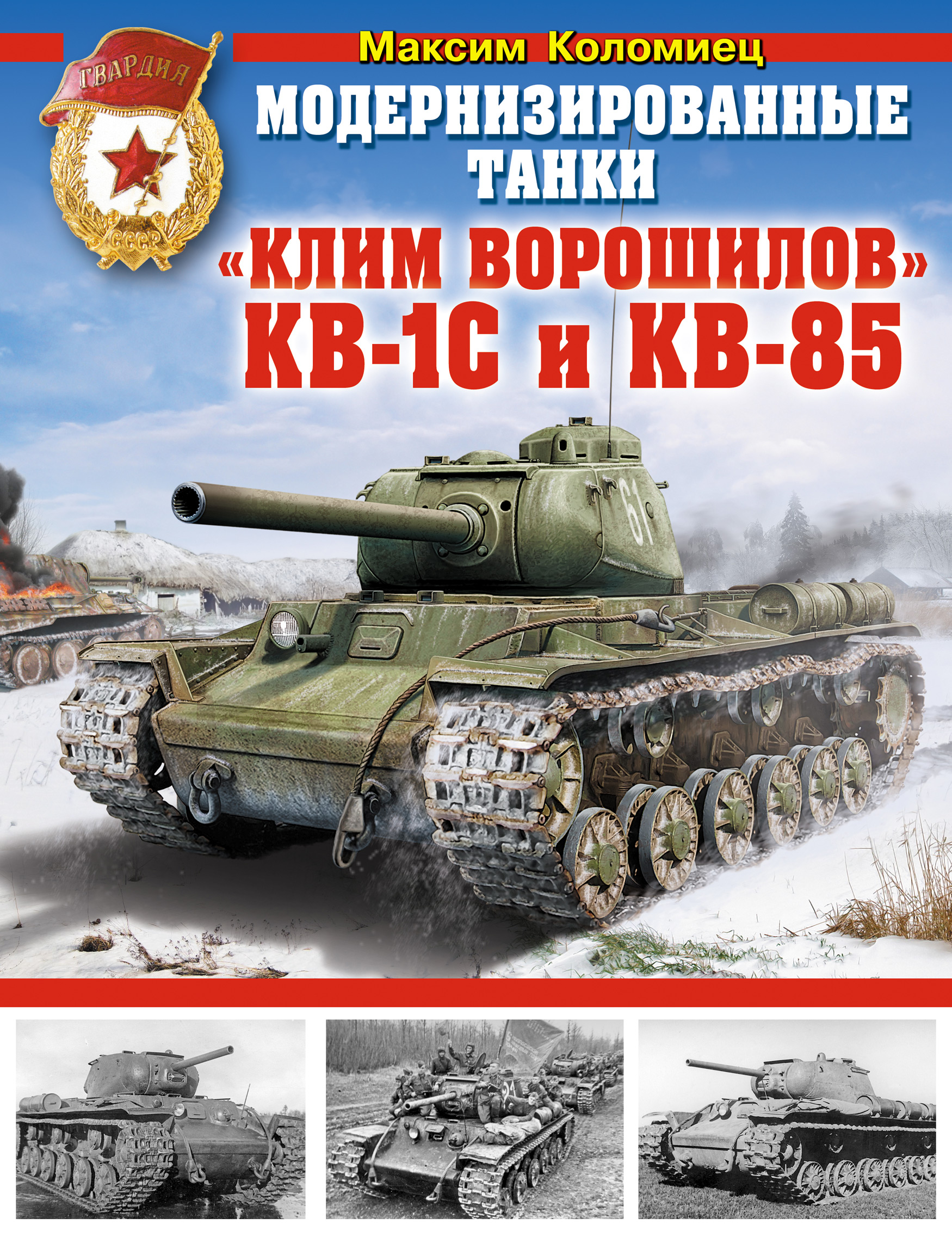 Максим Коломиец Модернизированные танки «Клим Ворошилов» КВ-1С и КВ-85 максим коломиец тяжелый танк кв 2 неуязвимый колосс сталина