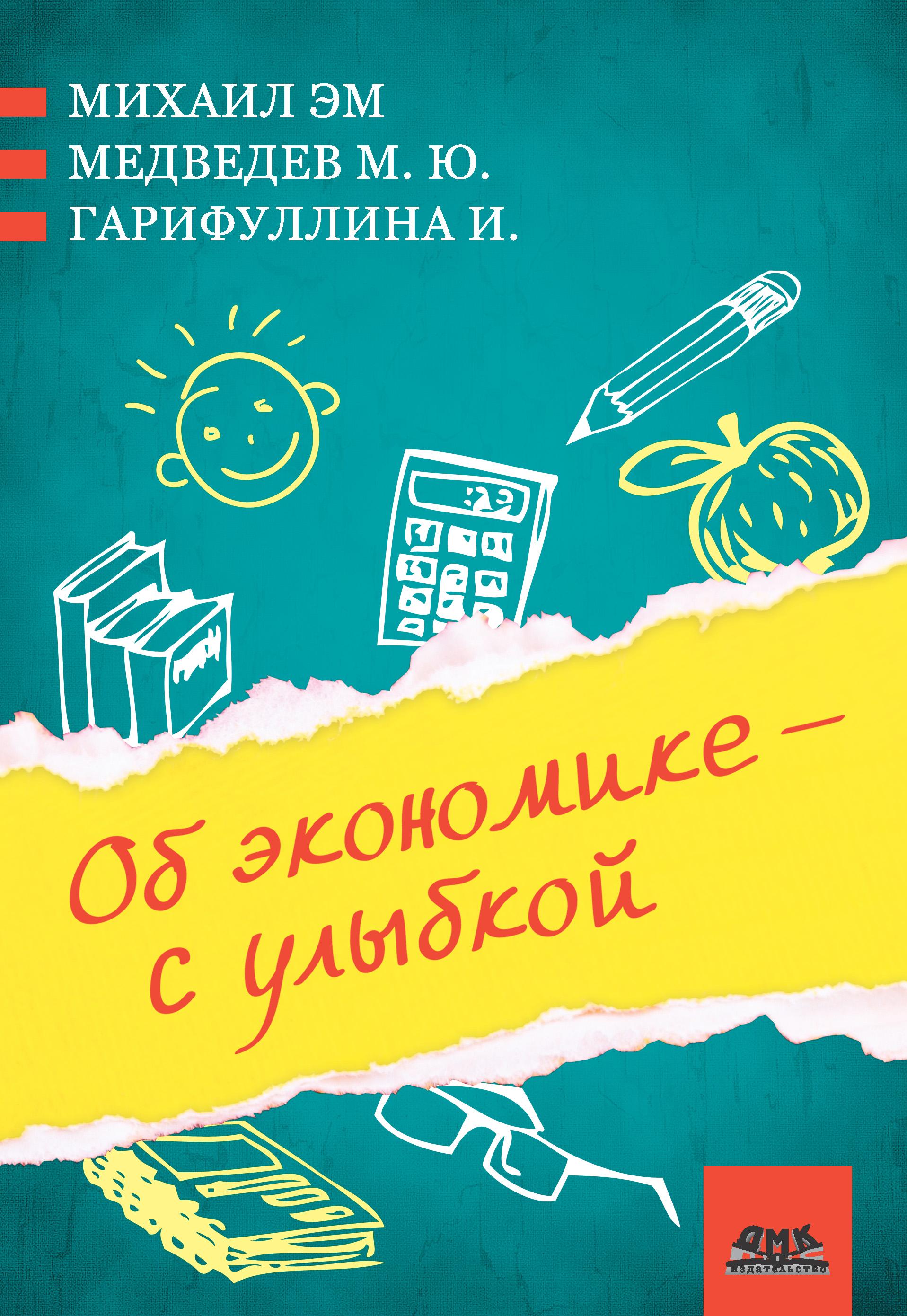 М. Ю. Медведев Об экономике – с улыбкой (сборник)