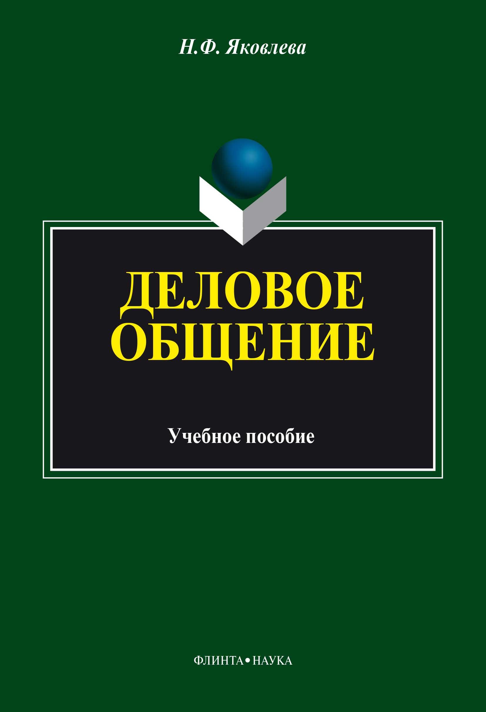 Н. Ф. Яковлева Деловое общение