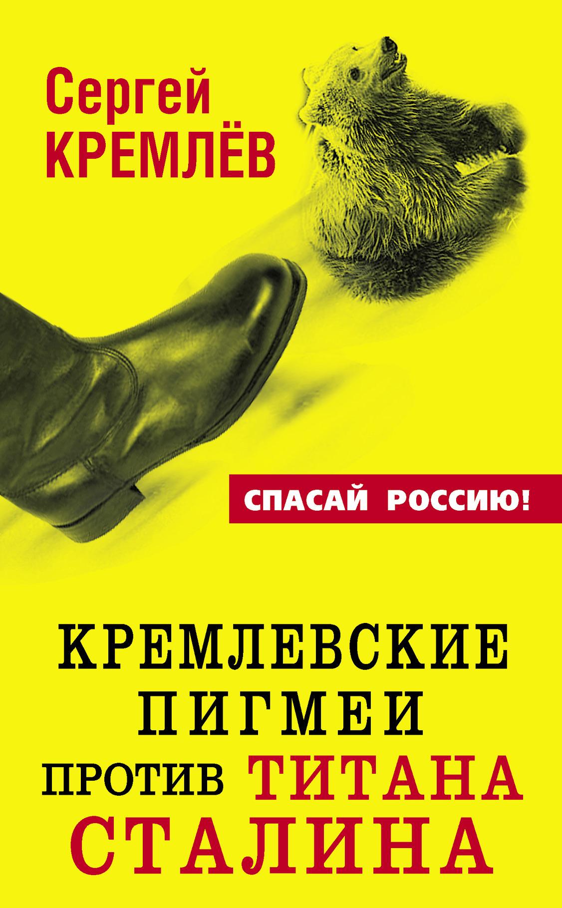 kremlevskie pigmei protiv titana stalina ili rossiya kotoruyu nado nayti