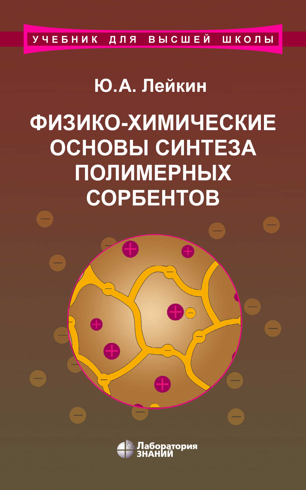 Ю. А. Лейкин Физико-химические основы синтеза полимерных сорбентов п панкратьев лабораторные методы исследования минерального сырья физико химические методы исследования