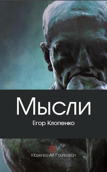 Егор Клопенко Мысли (сборник) тексты и образы егор клопенко