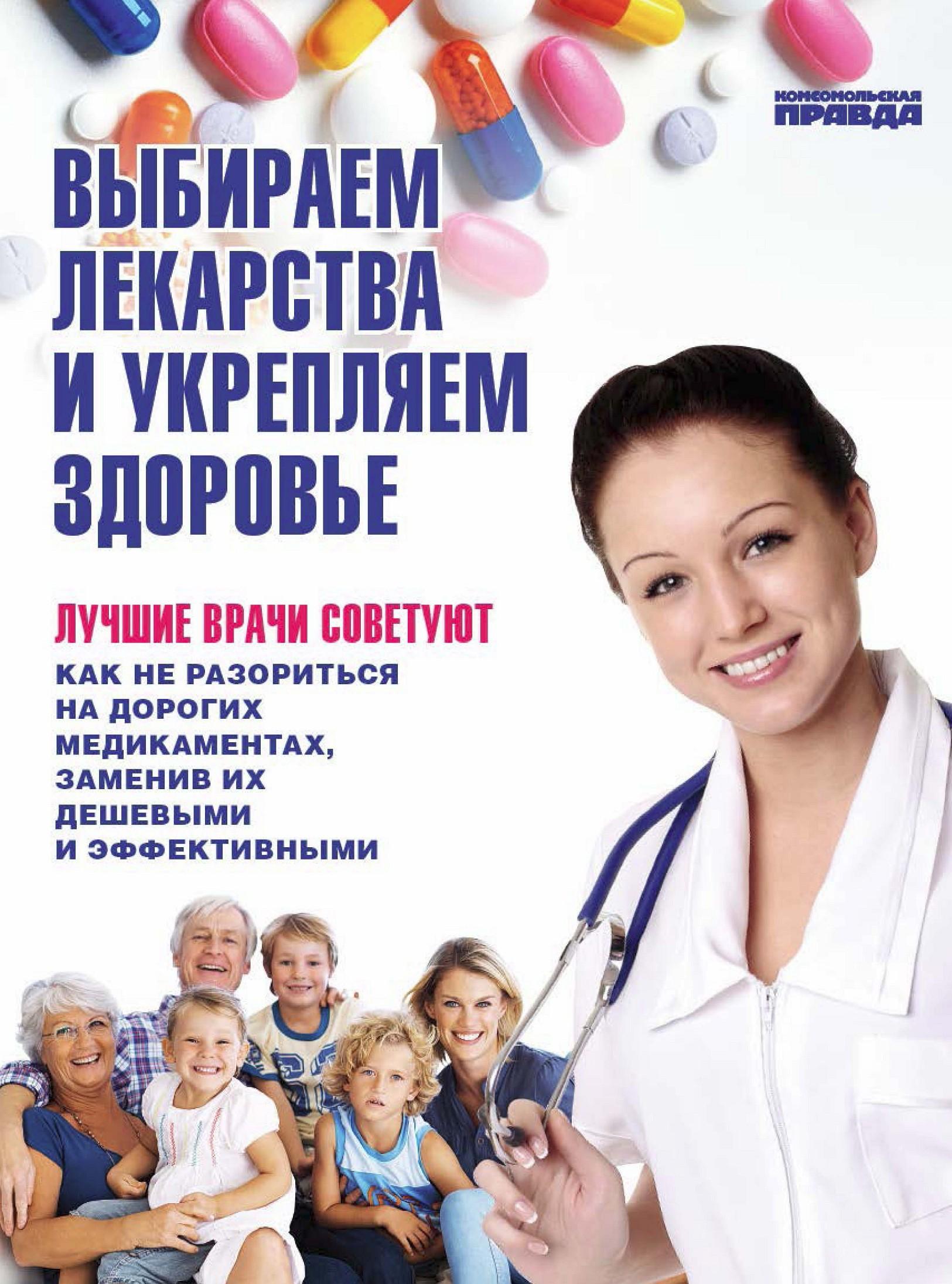 Выбираем лекарства и укрепляем здоровье