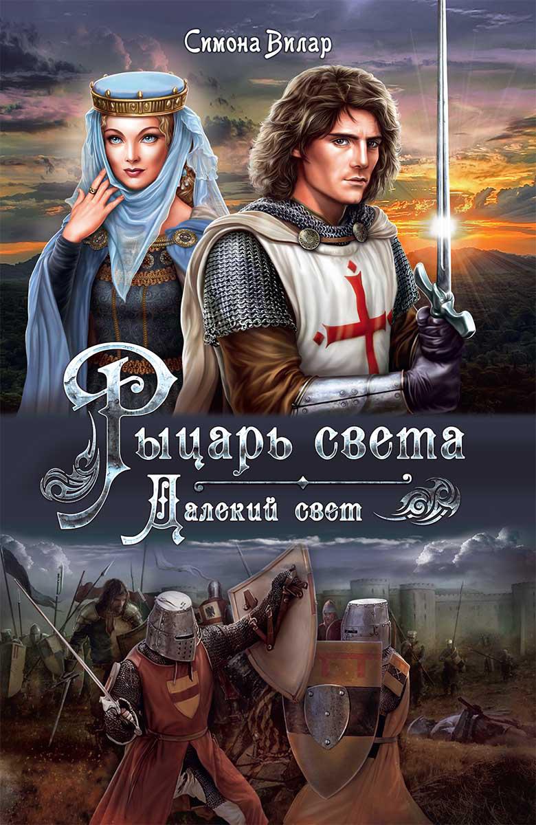 Симона Вилар Рыцарь света симона вилар лесная герцогиня