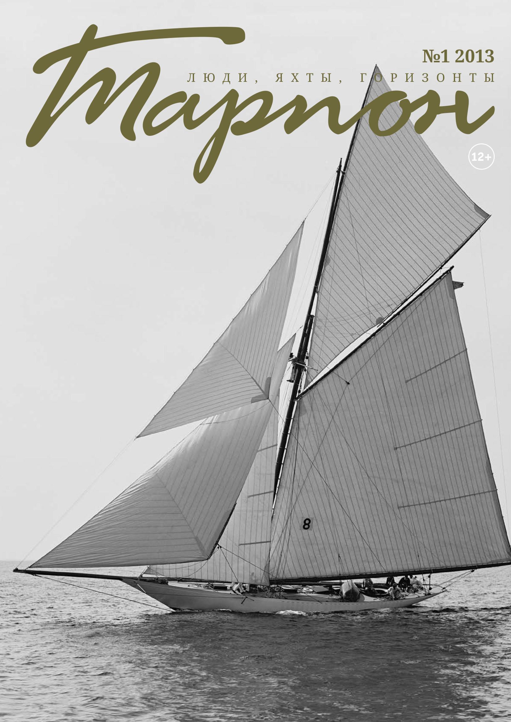 Отсутствует Журнал «Тарпон» №01/2013 цена