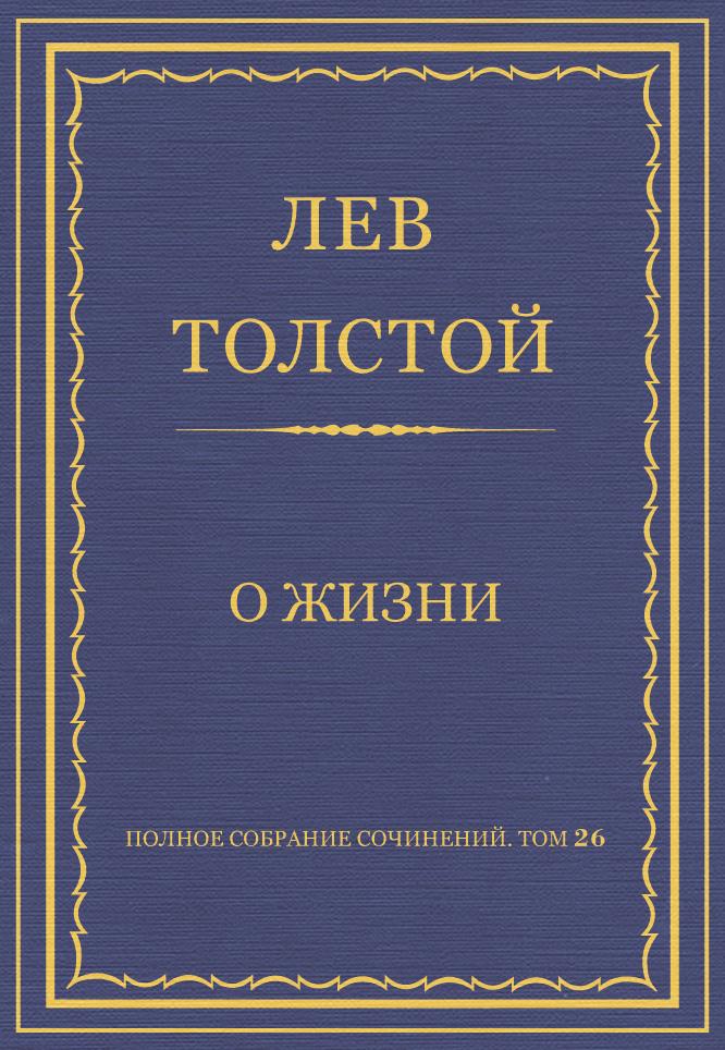 Лев Толстой Полное собрание сочинений. Том 26. Произведения 1885–1889 гг. О жизни цена