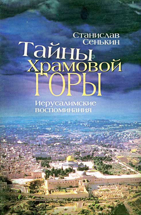 Станислав Сенькин Тайны храмовой горы. Иерусалимские воспоминания цена