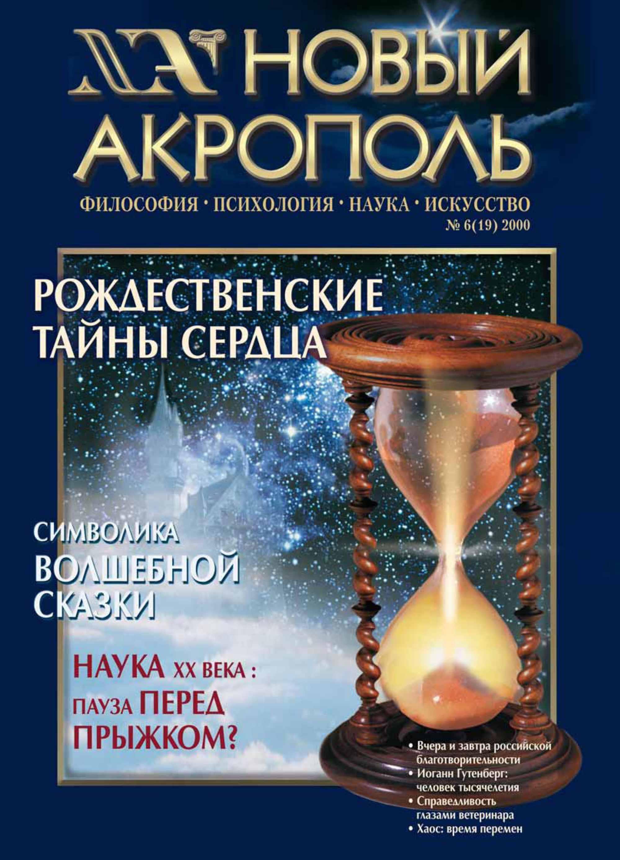Отсутствует Новый Акрополь №06/2000 хаксли о о дивный новый мир слепец в газе