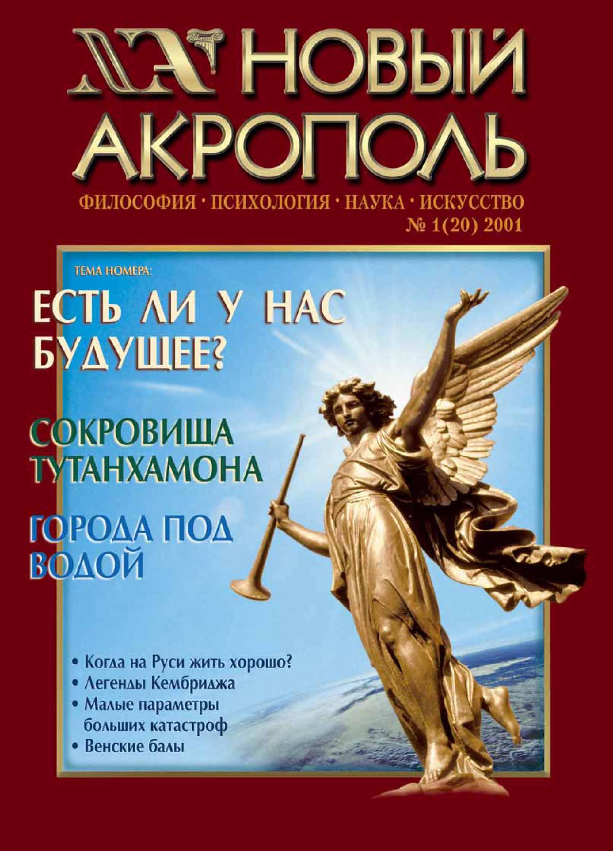 Новый Акрополь № 01/2001