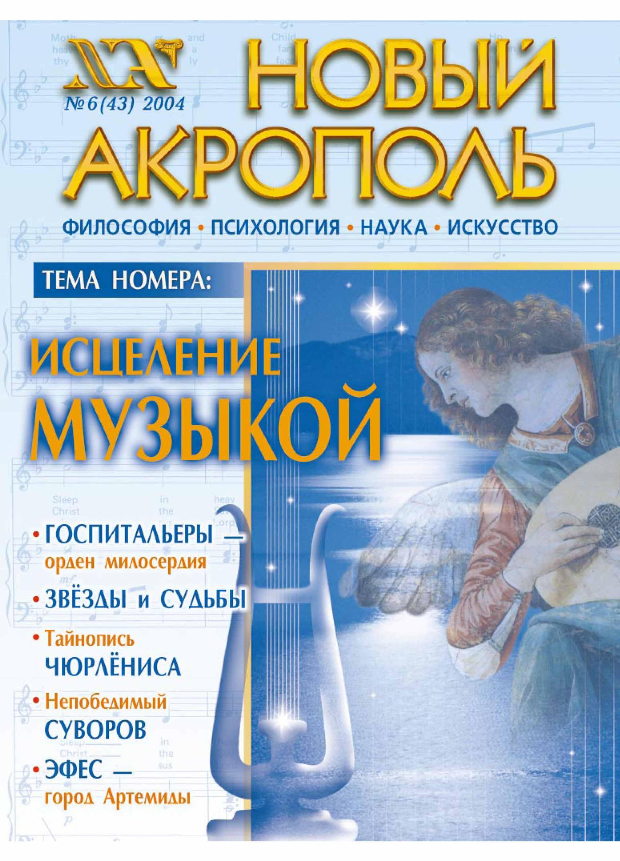 Отсутствует Новый Акрополь №06/2004 отсутствует новый акрополь 03 2004