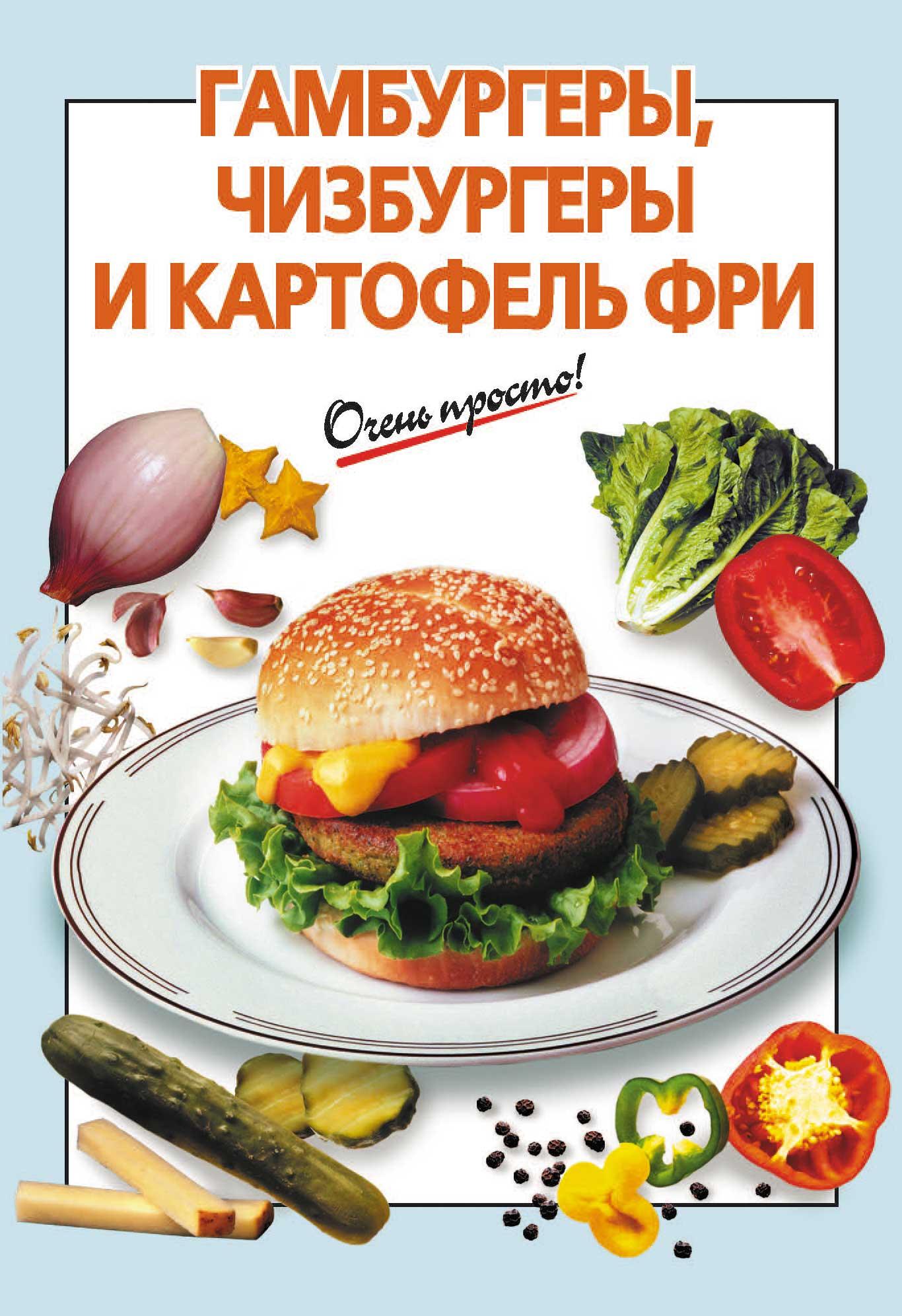 Отсутствует Гамбургеры, чизбургеры и картофель фри блюда во фритюре