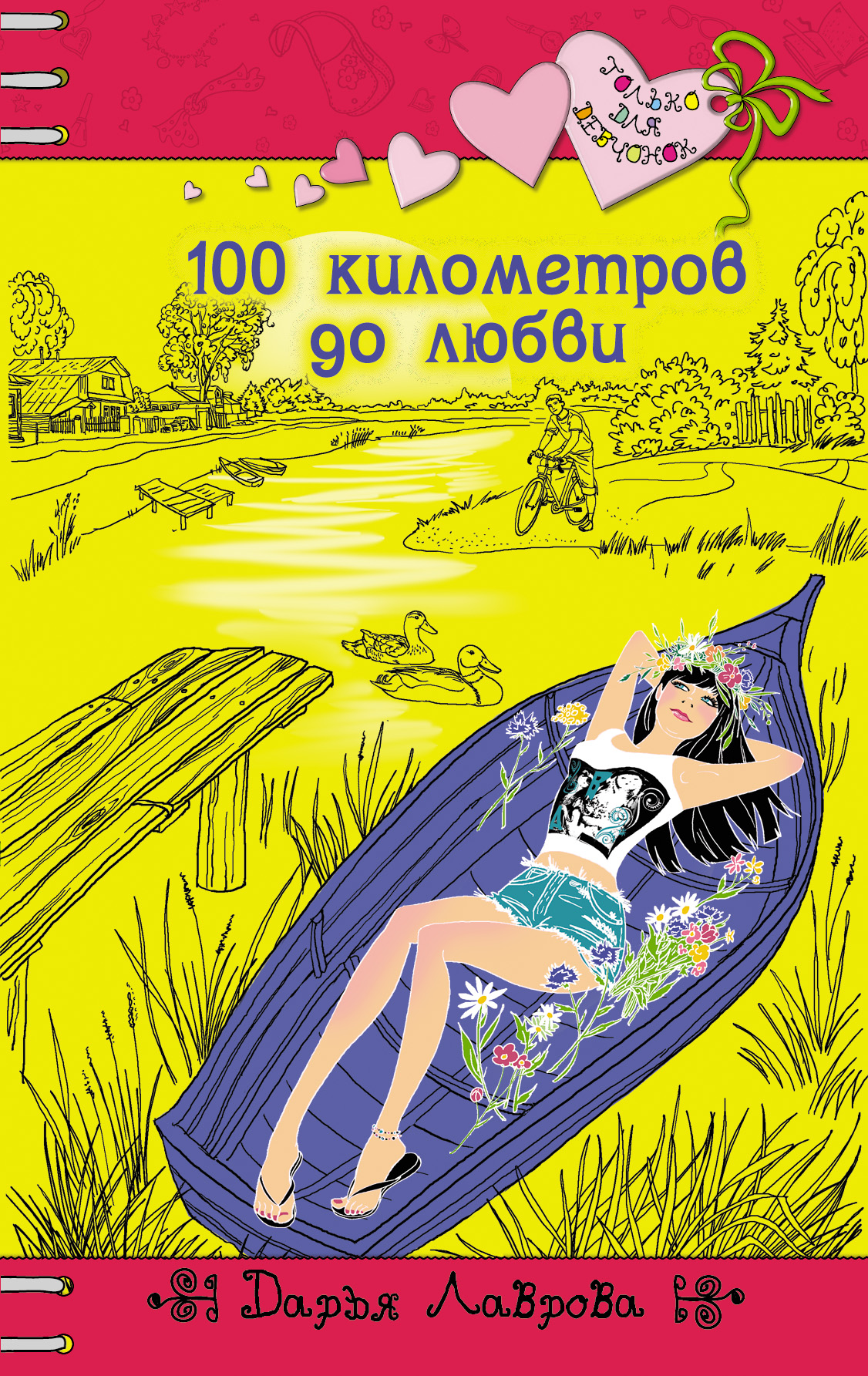 Дарья Лаврова 100 километров до любви тарифный план