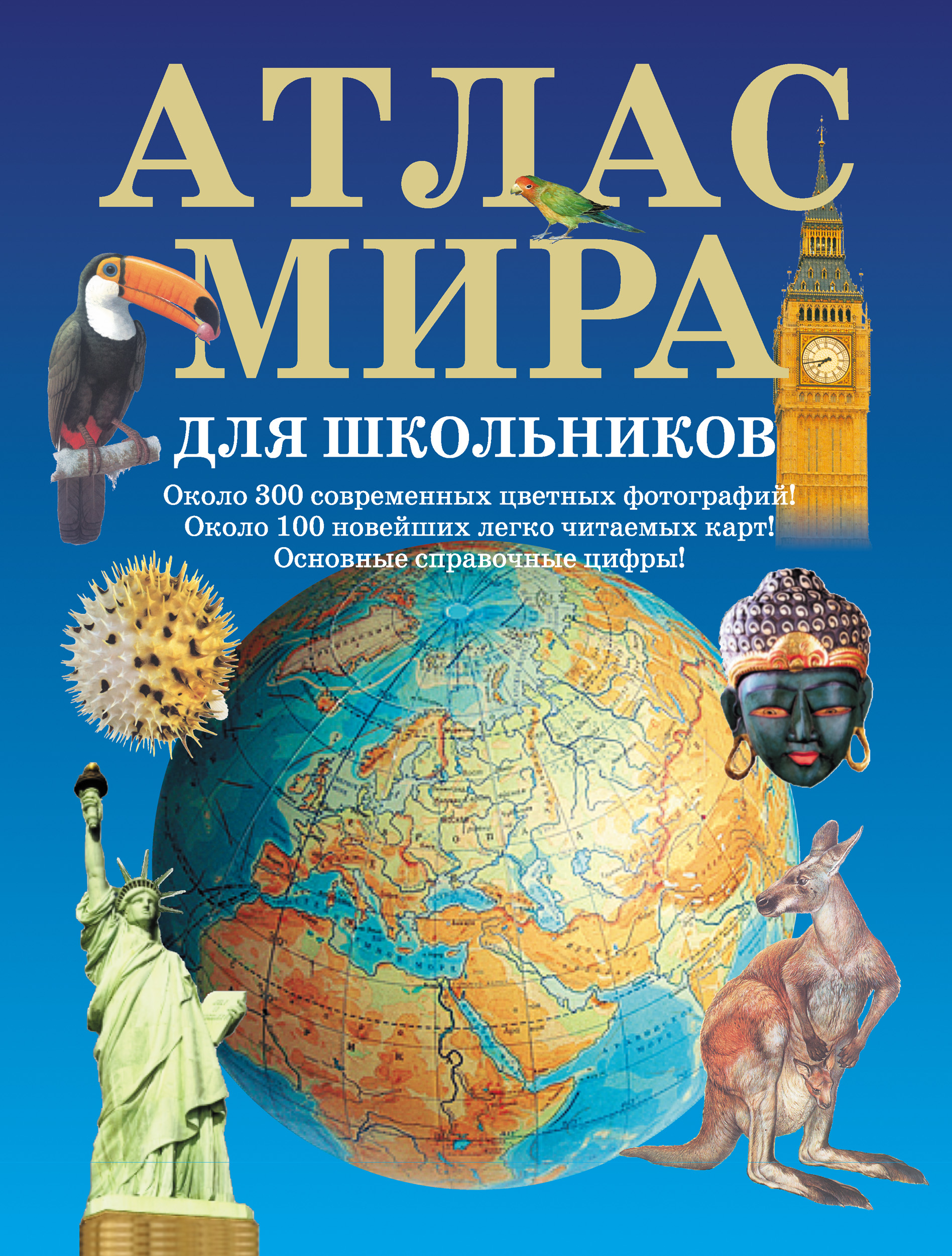 Отсутствует Атлас мира для школьников андрушкевич ю 100 удивительных стран мира