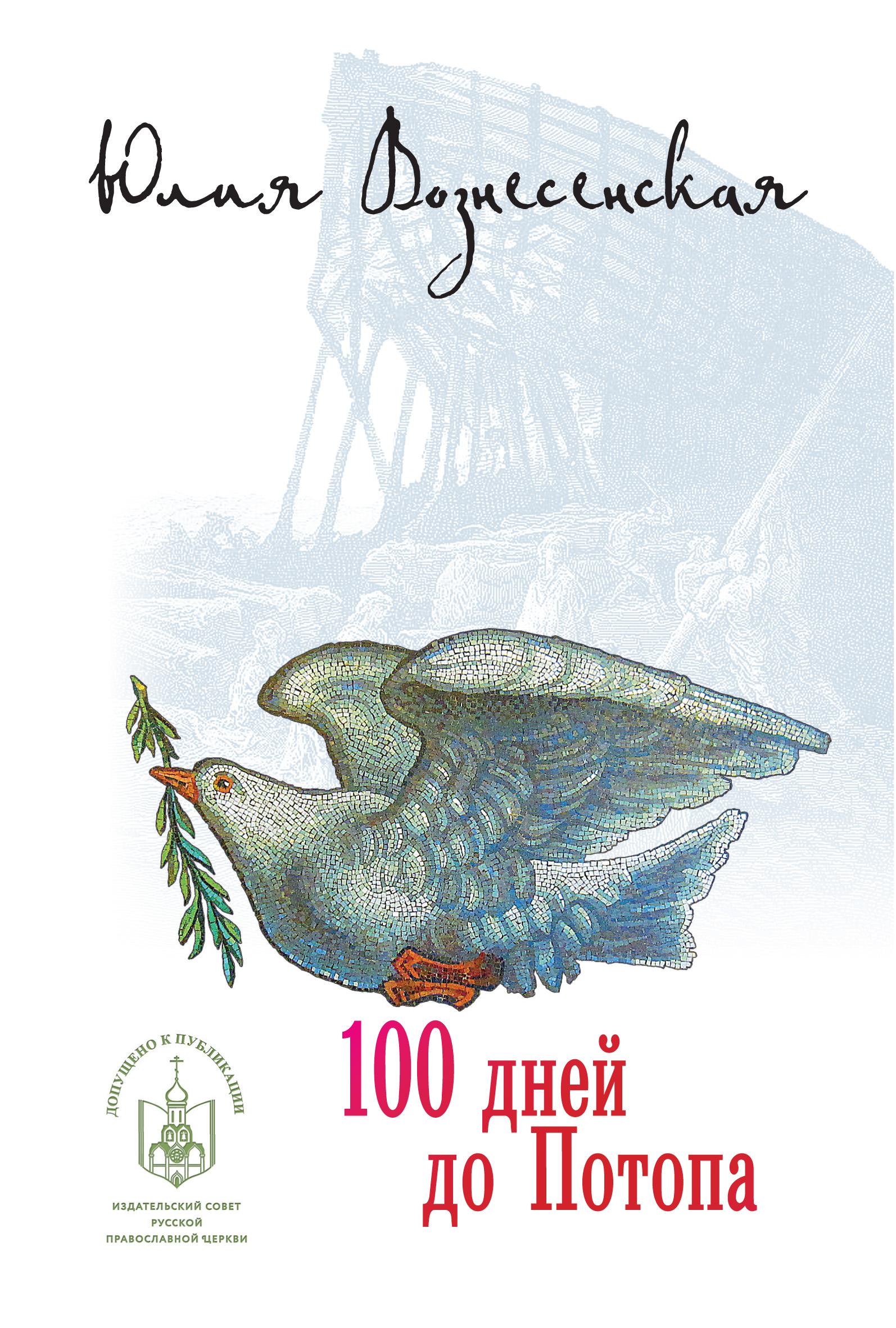 майя новик шесть дней всемирного потопа Юлия Вознесенская Сто дней до потопа (сборник)