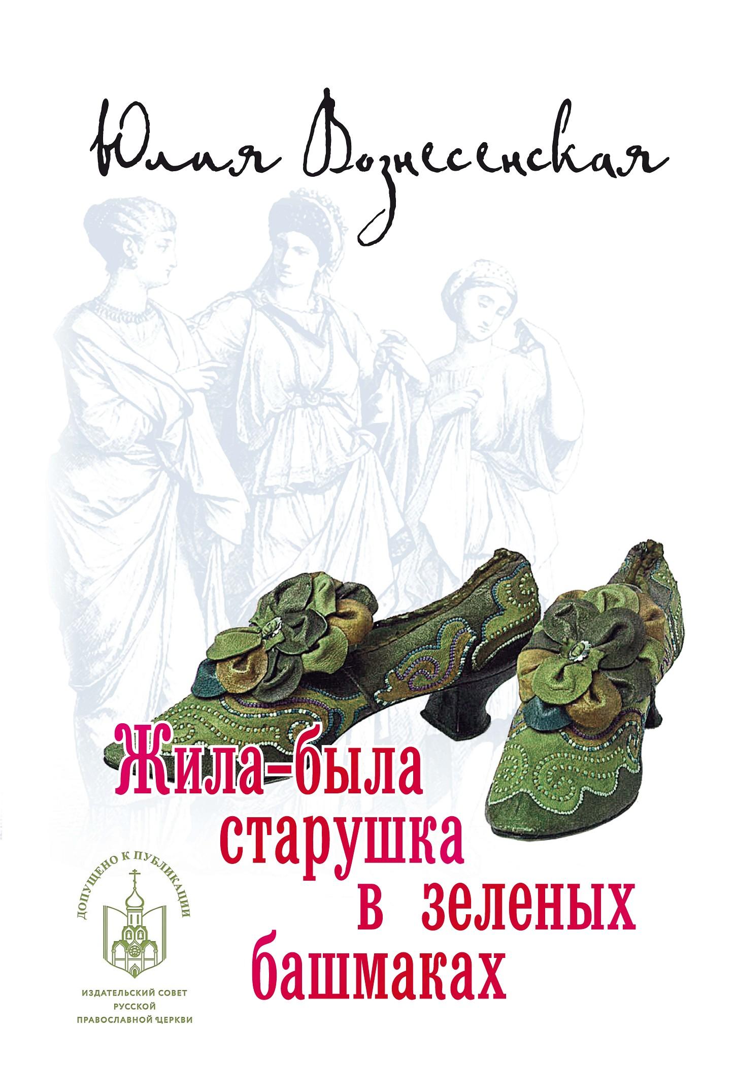zhila byla starushka v zelenykh bashmakakh