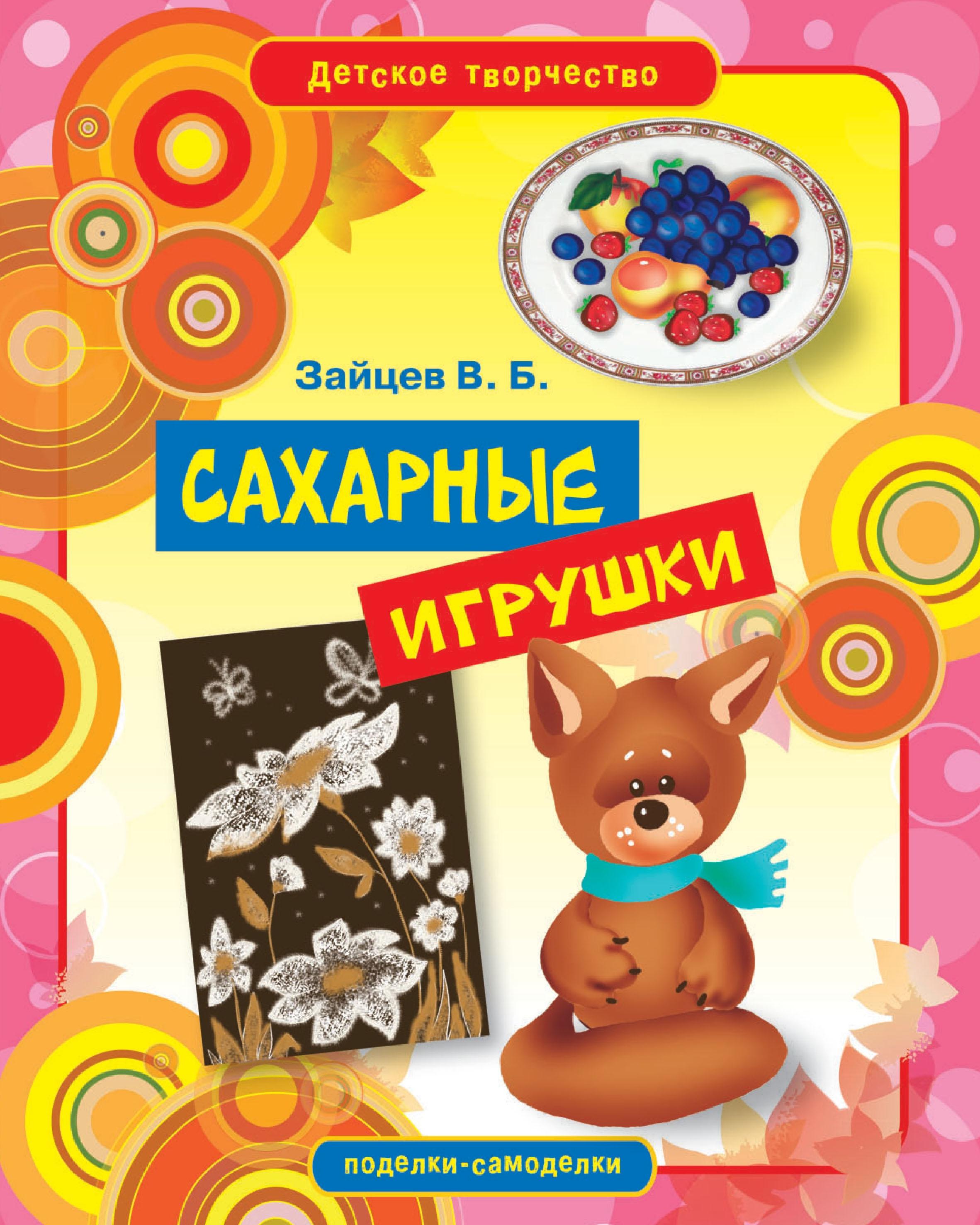 Виктор Зайцев Сахарные игрушки виктор зайцев мягкие игрушки