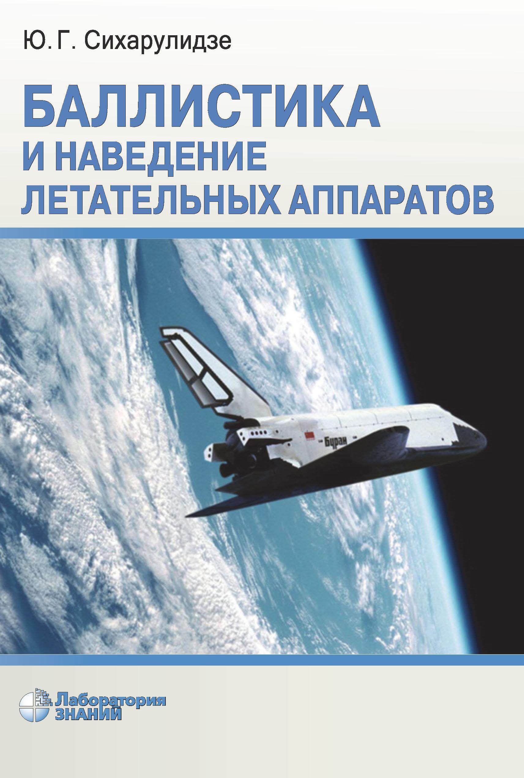 Ю. Г. Сихарулидзе Баллистика и наведение летательных аппаратов баллистика ствольных систем
