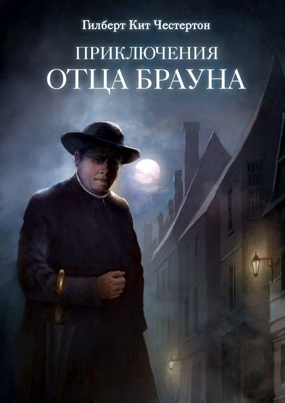Приключения отца Брауна (спектакль)