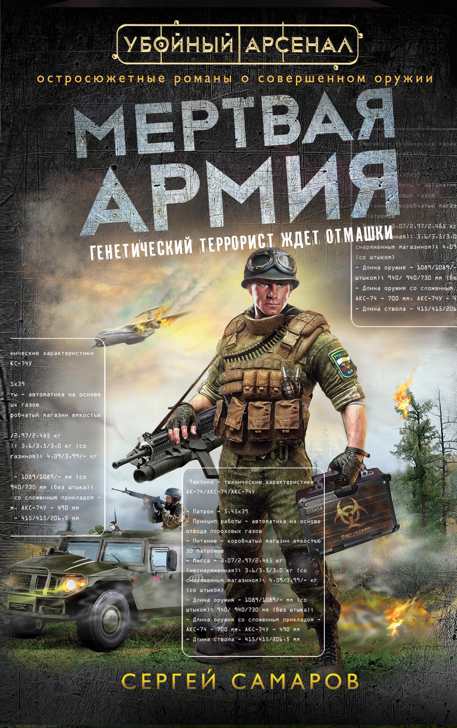 Сергей Самаров Мертвая армия самаров сергей васильевич мертвая армия