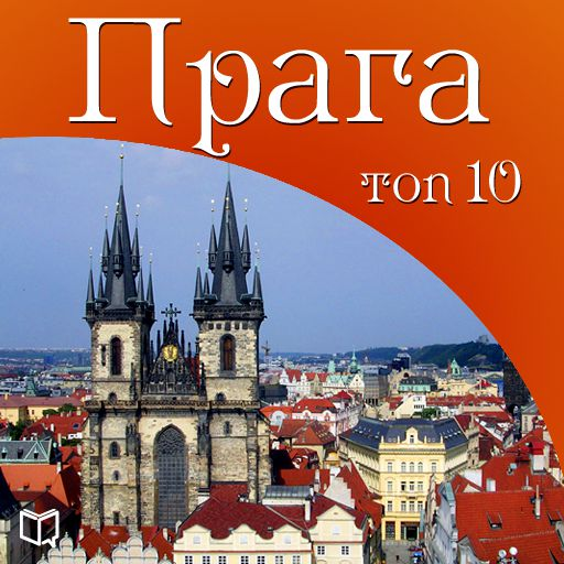 Вацлав Мыслович Прага. 10 мест, которые вы должны посетить holy land дневной крем active day cream 250 мл page 9