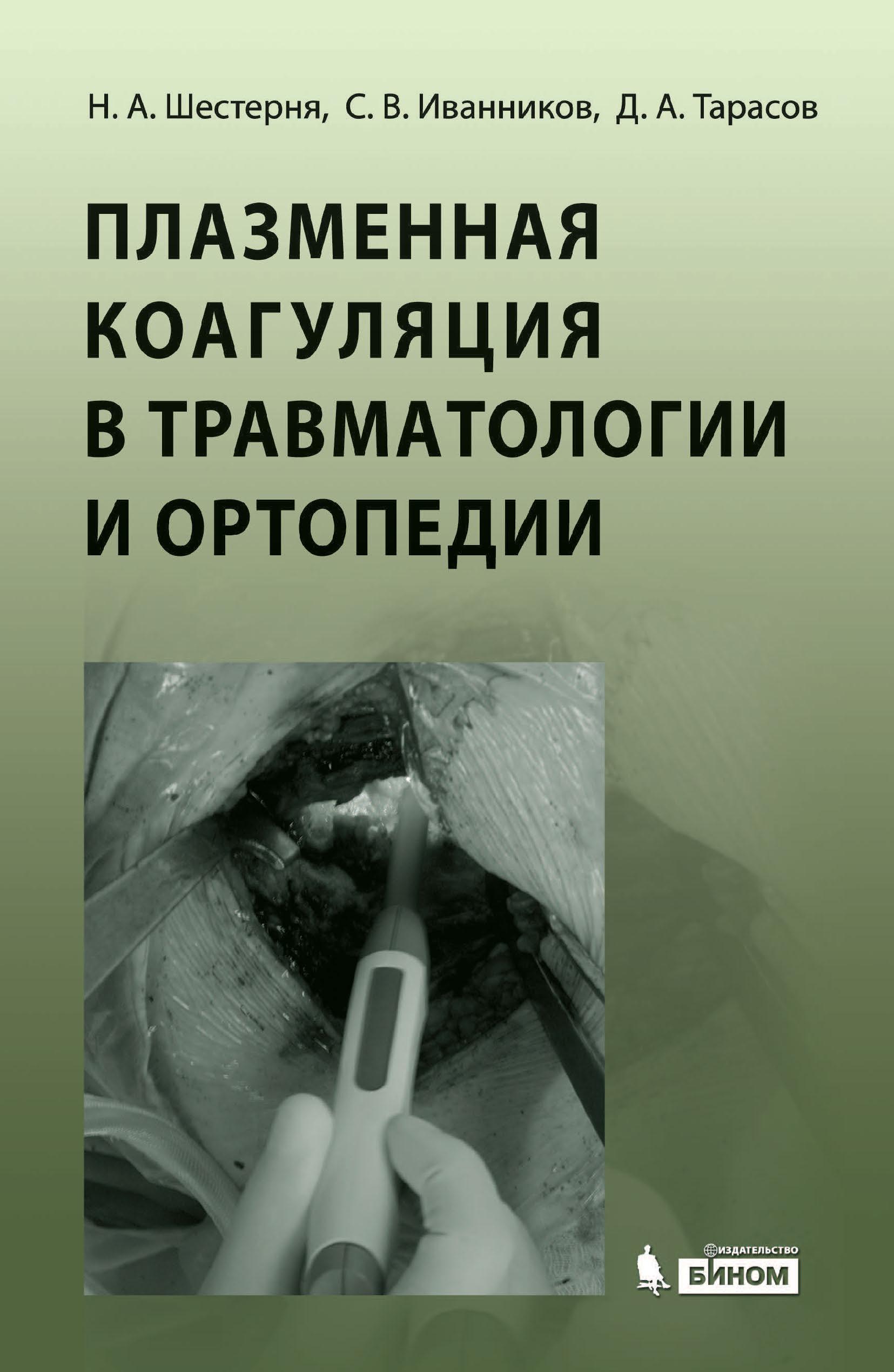 Н. А. Шестерня Плазменная коагуляция в травматологии и ортопедии в д чаклин основы оперативной ортопедии и травматологии