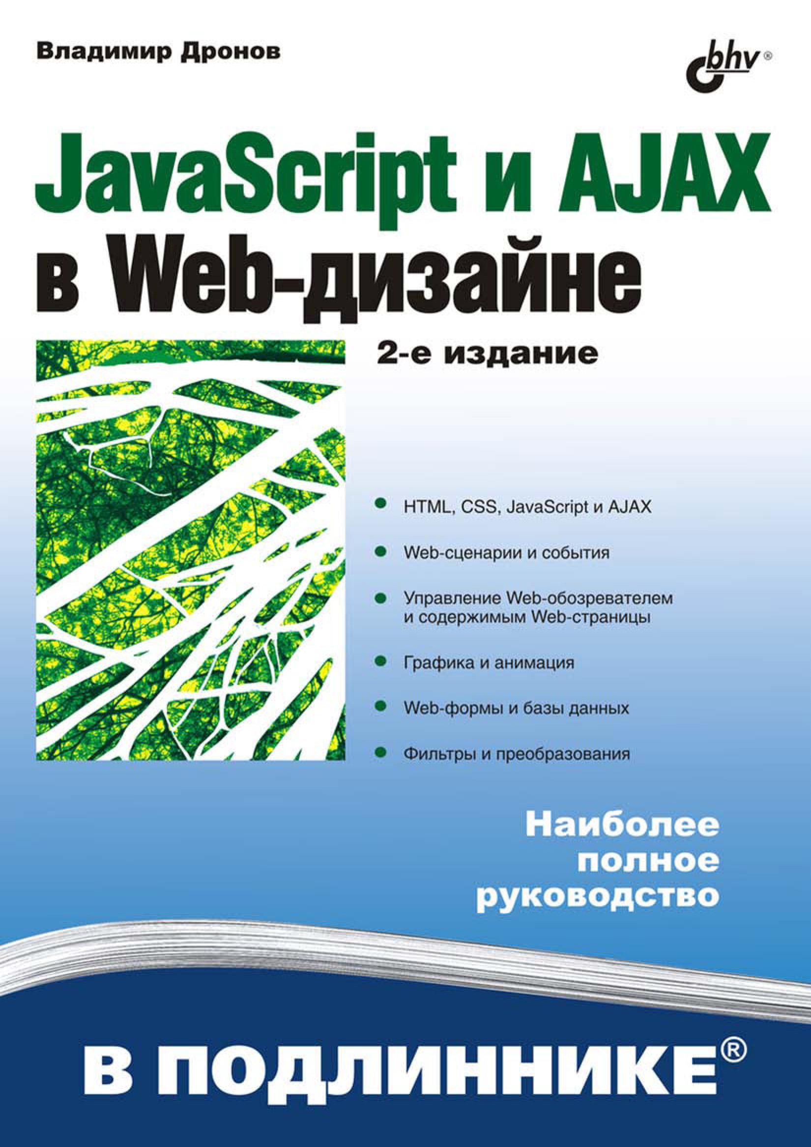 Владимир Дронов JavaScript и AJAX в Web-дизайне nicholas c zakas professional javascript for web developers