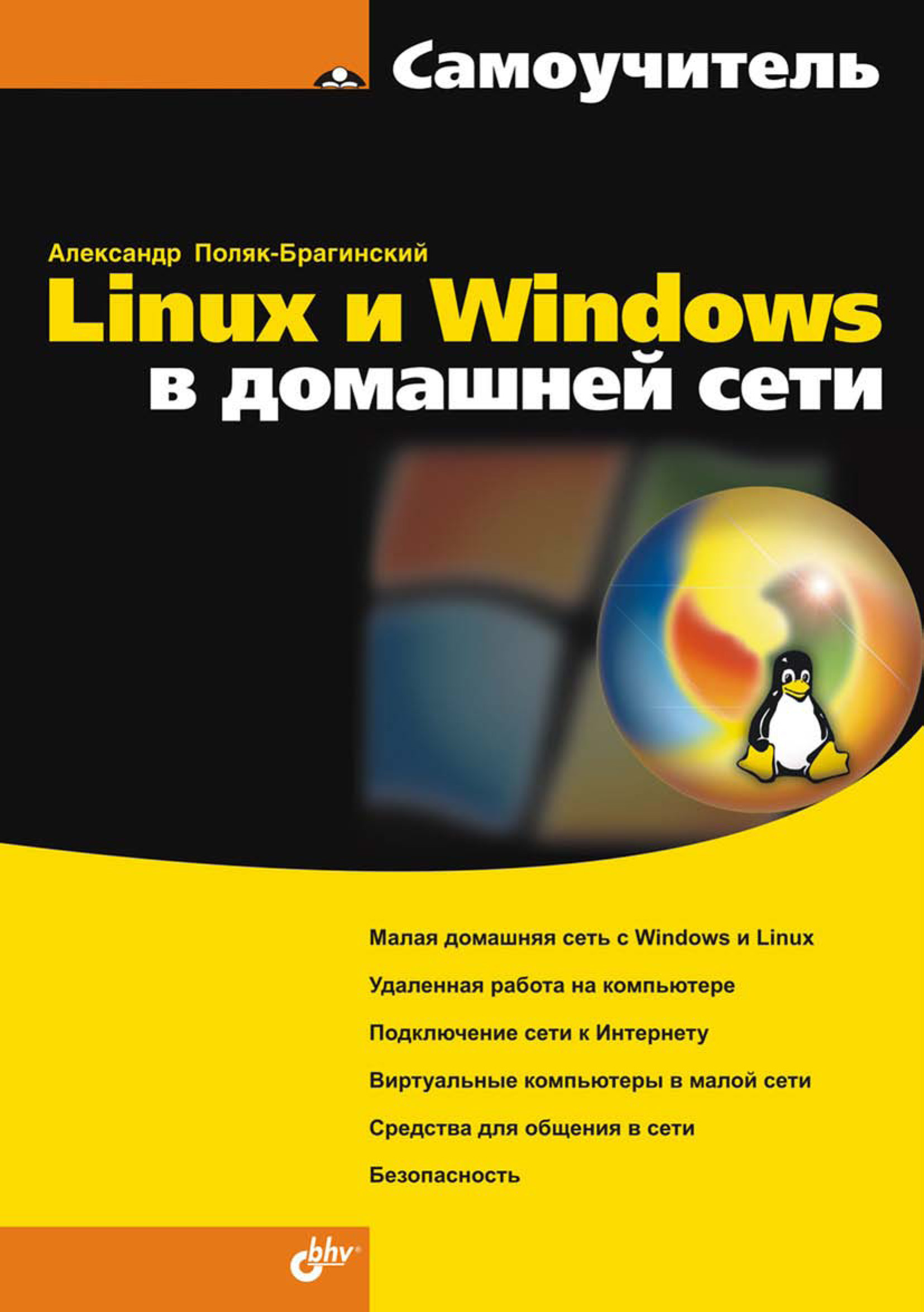 А. В. Поляк-Брагинский Linux и Windows в домашней сети чекмарев а windows 7 в домашней сети