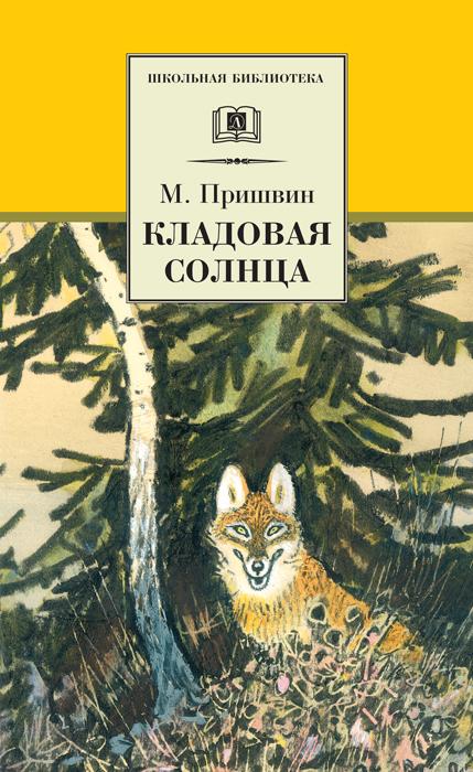 М. М. Пришвин Кладовая солнца (сборник) м м пришвин лесные рассказы