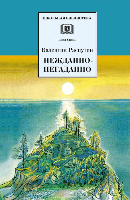 Валентин Распутин Нежданно-негаданно (сборник)