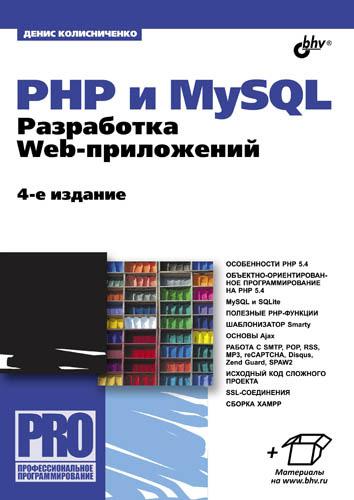 Денис Колисниченко PHP и MySQL. Разработка Web-приложений (4-е издание) разработка веб приложений с помощью php и mysql