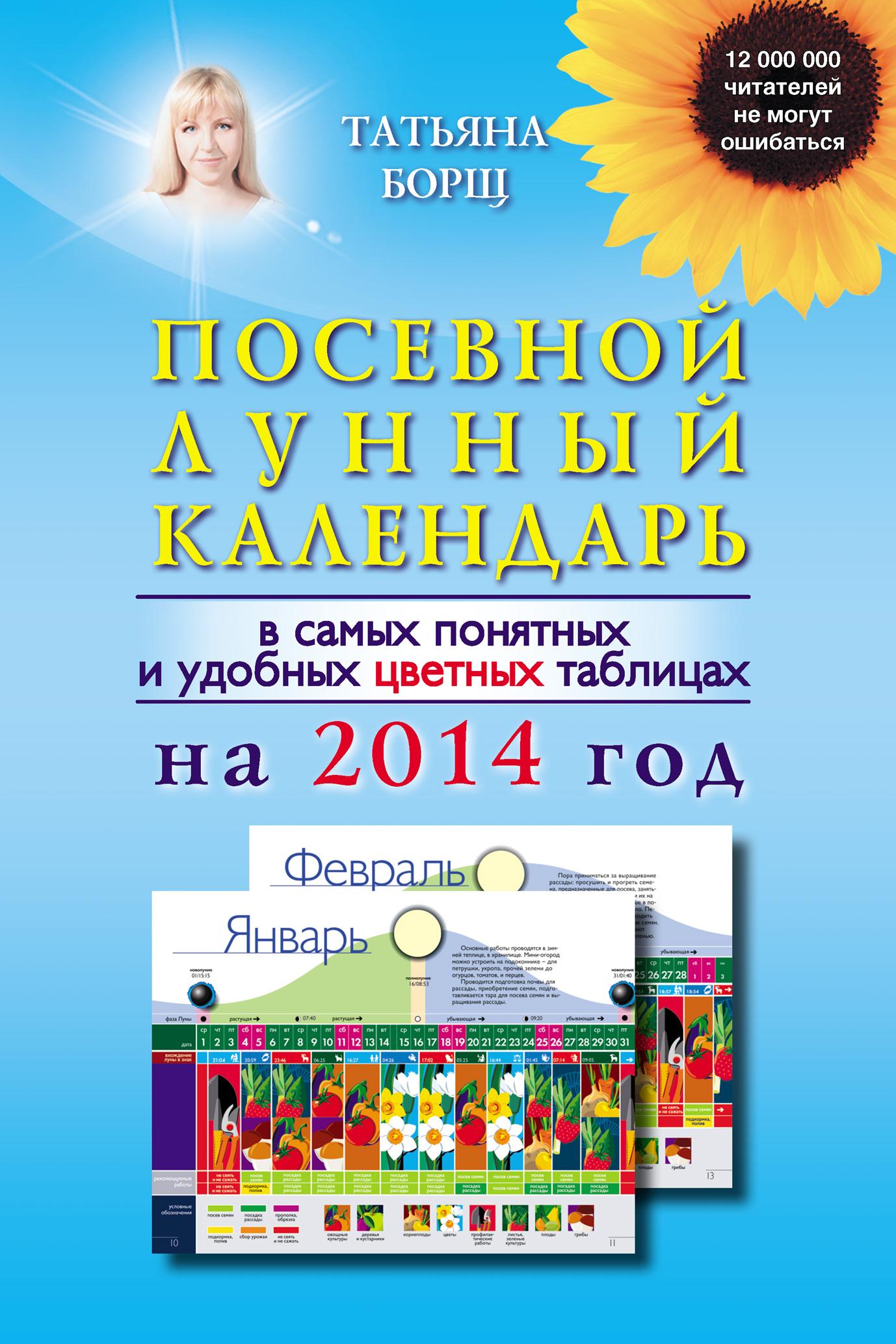 купить Татьяна Борщ Посевной лунный календарь в самых понятных и удобных цветных таблицах на 2014 год недорого