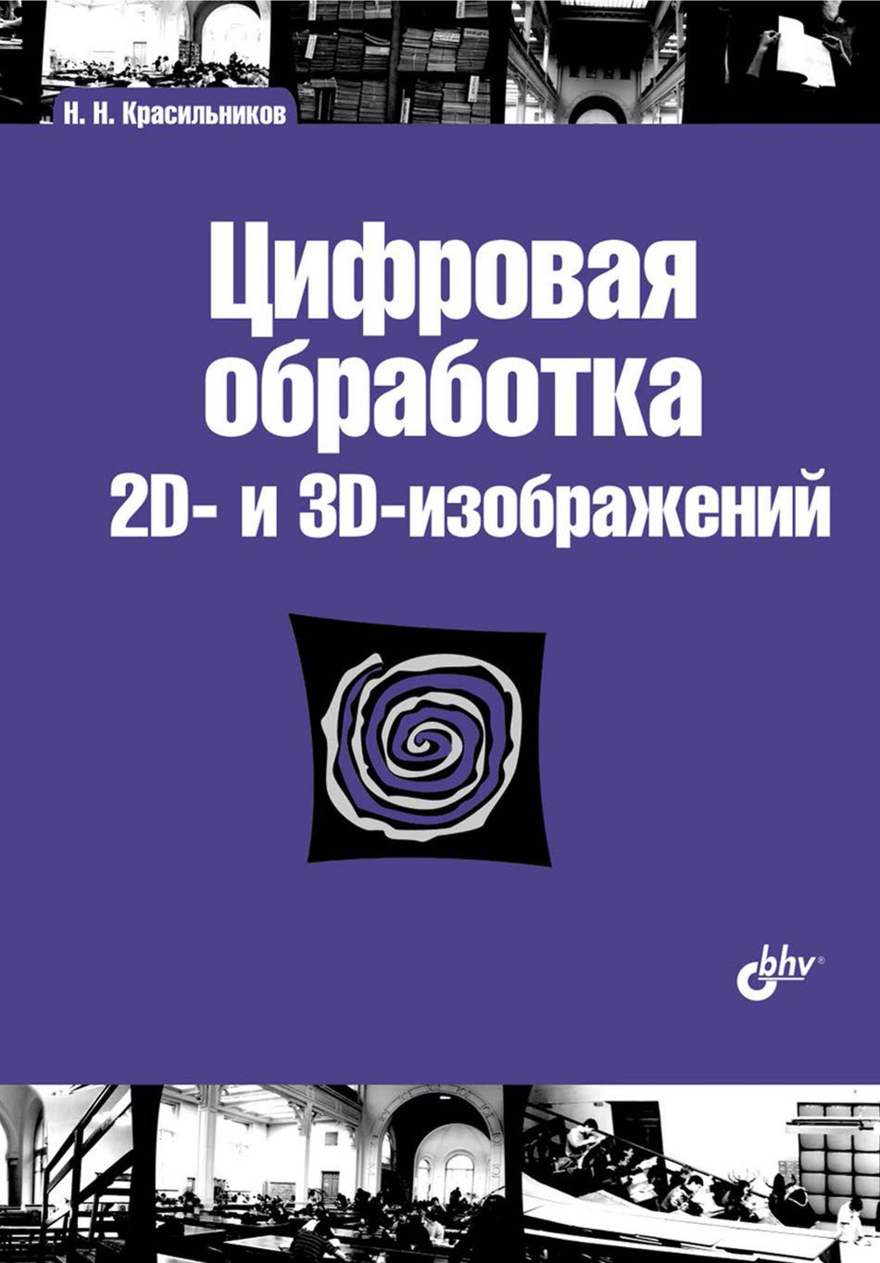 Н. Н. Красильников Цифровая обработка 2D– и 3D-изображений цена