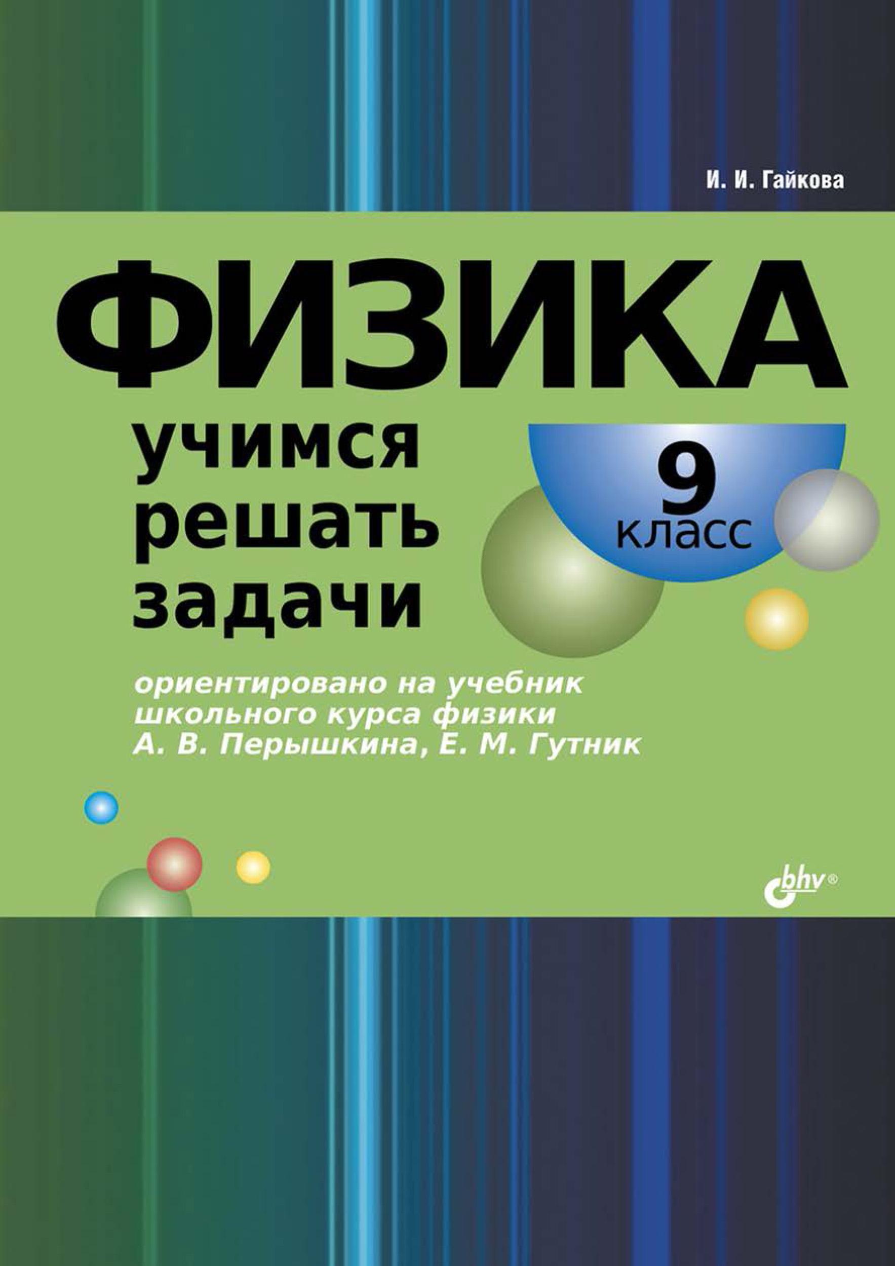 И. И. Гайкова Физика. Учимся решать задачи. 9 класс физика 7 9 классы рабочие программы по учебникам а в перышкина е м гутник
