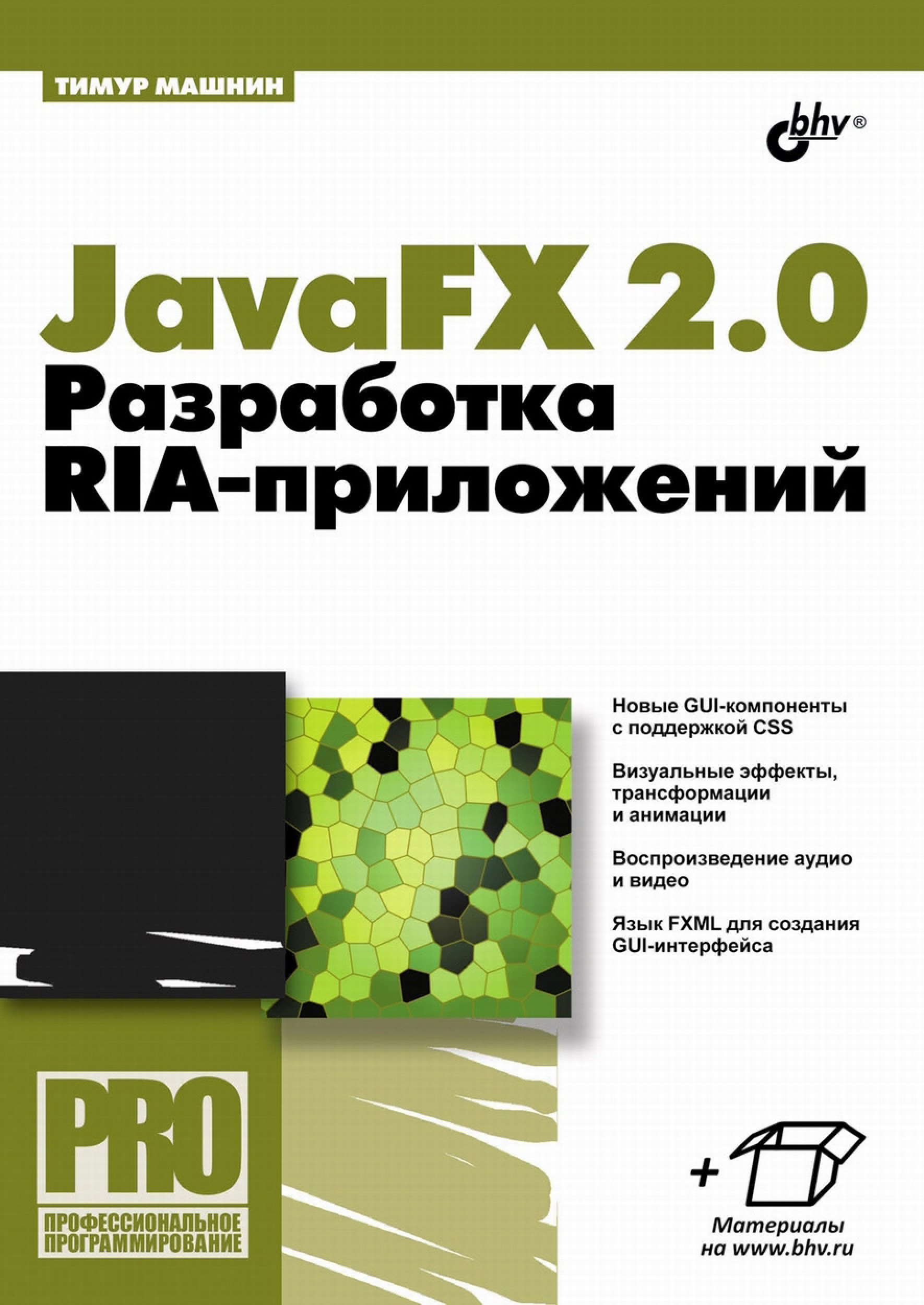 Тимур Машнин JavaFX 2.0. Разработка RIA-приложений doug lowe javafx for dummies