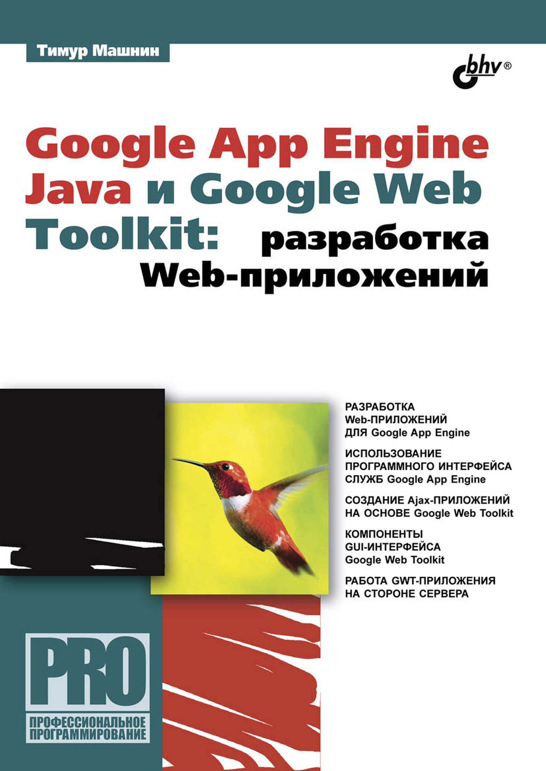 Фото - Тимур Машнин Google App Engine Java и Google Web Toolkit: разработка Web-приложений нейси дей лоренс мандел артур райман eclipse платформа web инструментов