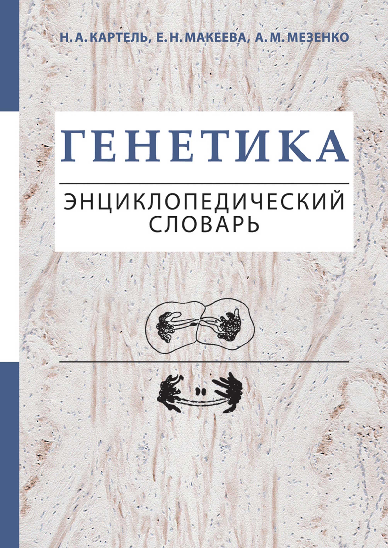Е. Н. Макеева Генетика. Энциклопедический словарь