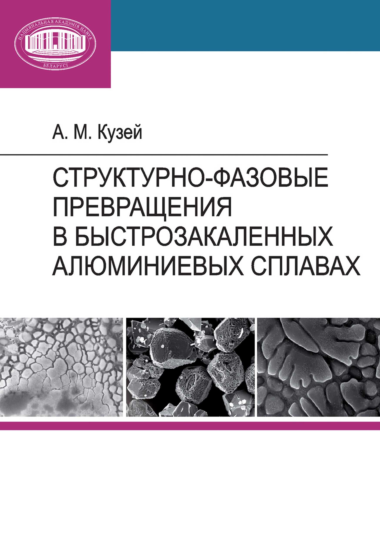А. М. Кузей Структурно-фазовые превращения в быстрозакаленных алюминиевых сплавах