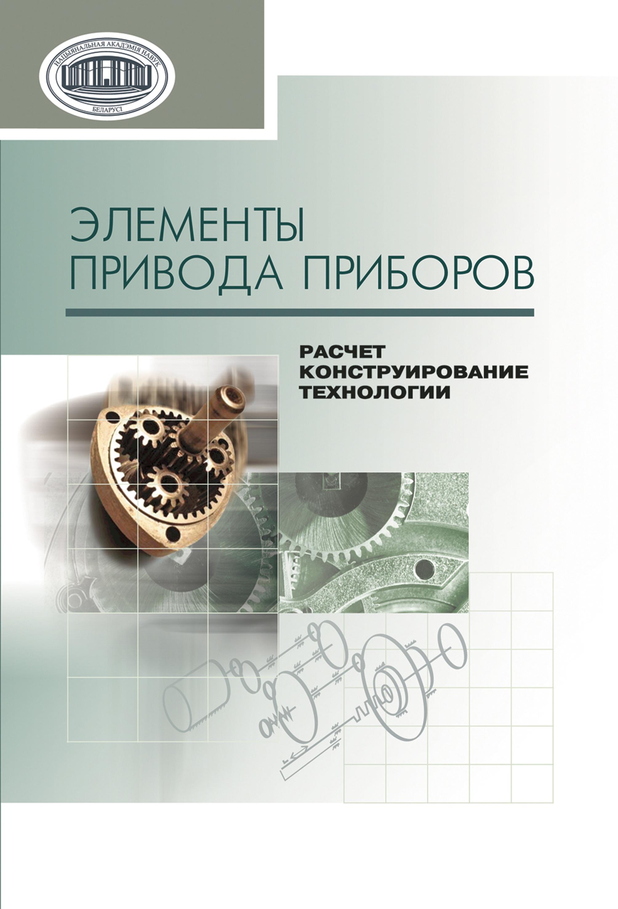 В. Е. Старжинский Элементы привода приборов: расчет, конструирование, технологии