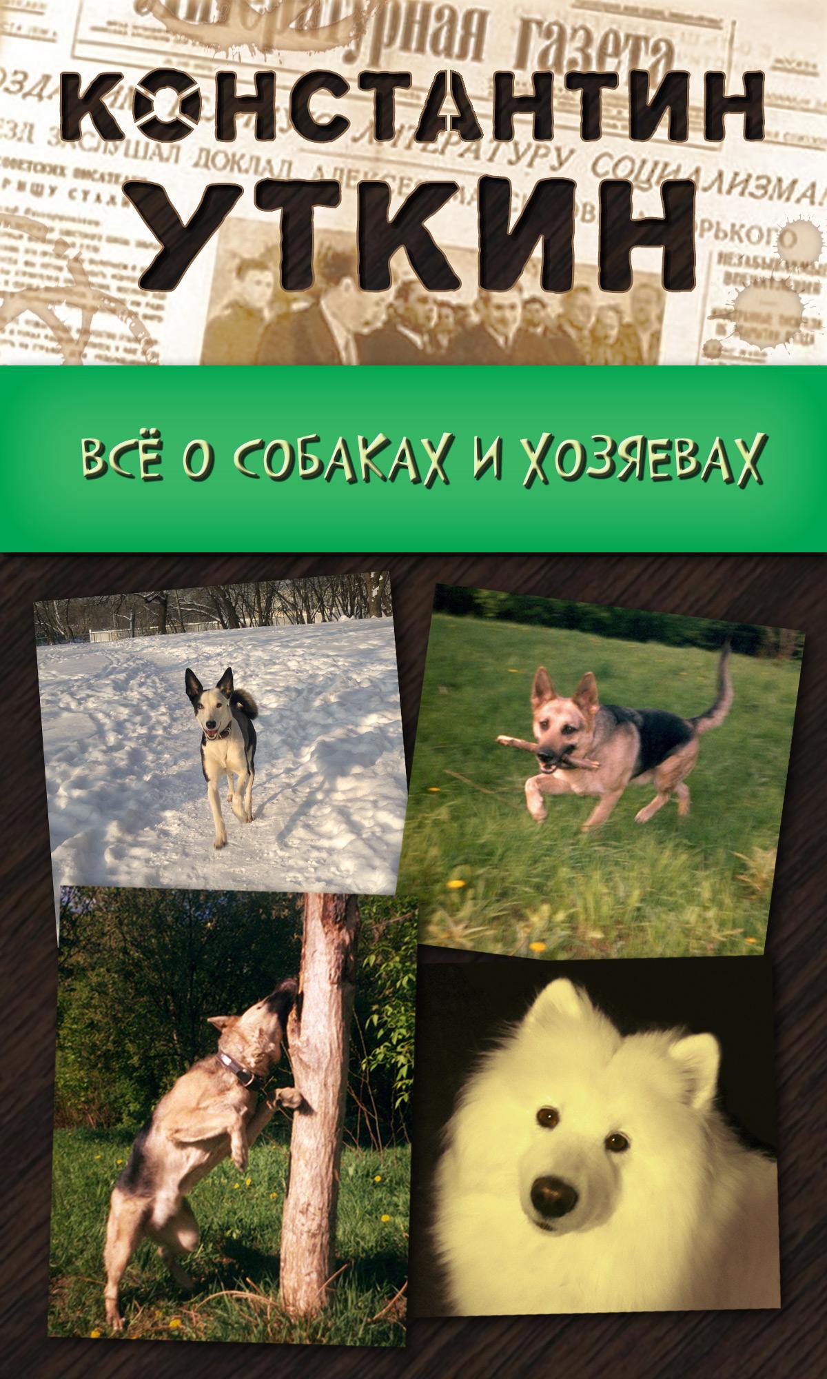 Константин Уткин Кинология. Всё о собаках и хозяевах