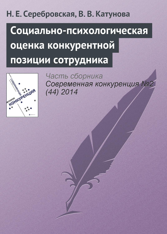 Н. Е. Серебровская Социально-психологическая оценка конкурентной позиции сотрудника