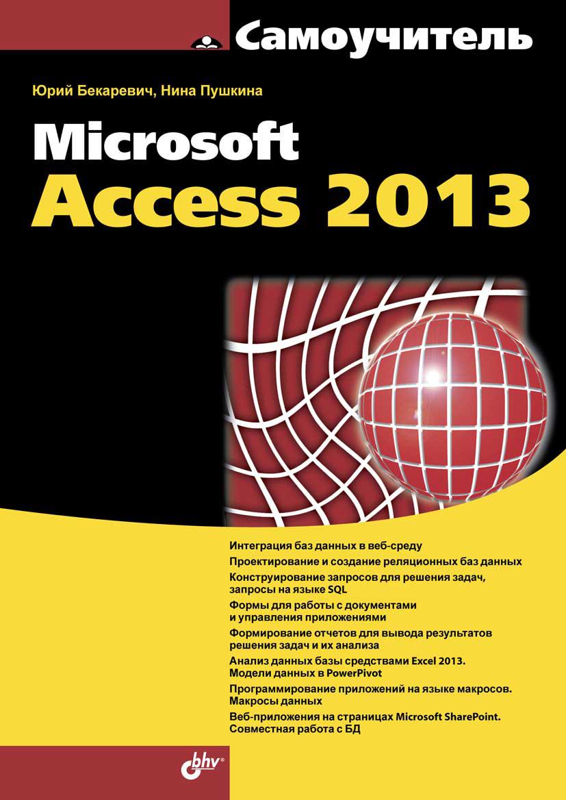 Юрий Бекаревич Microsoft Access 2013 сенько а в работа с bigdata в облаках обработка и хранение данных с примерами из microsoft azure
