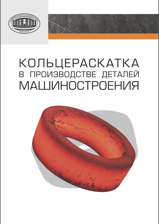 П. А. Витязь Кольцераскатка в производстве деталей машиностроения