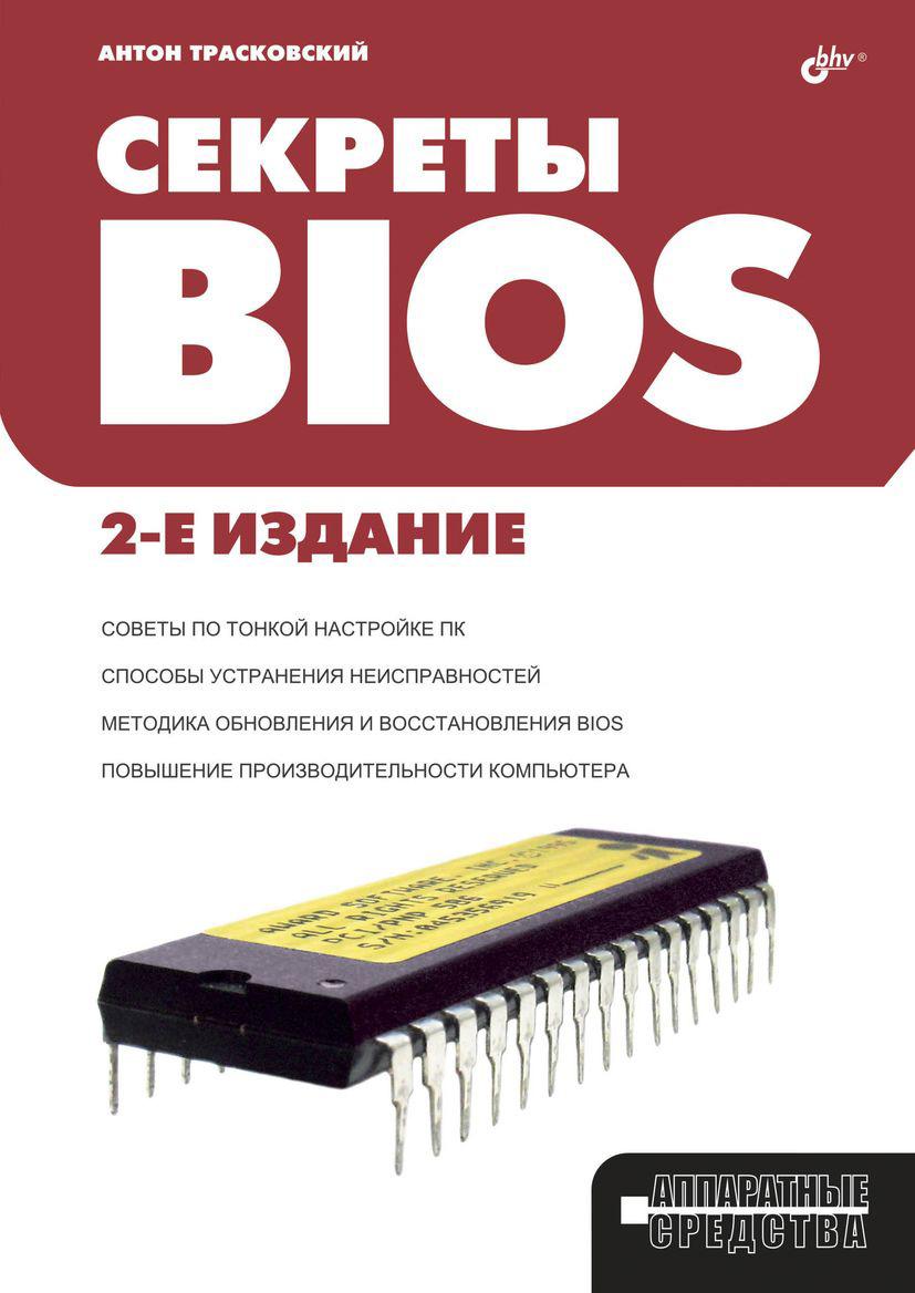 Антон Трасковский Секреты BIOS bios разгон и оптимизация компьютера