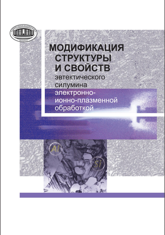 Е. А. Петрикова Модификация структуры и свойств эвтектического силумина электронно-ионно-плазменной обработкой