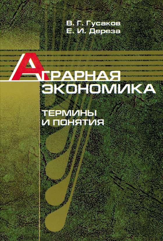 В. Г. Гусаков Аграрная экономика. Термины и понятия в г гусаков аграрная экономика термины и понятия