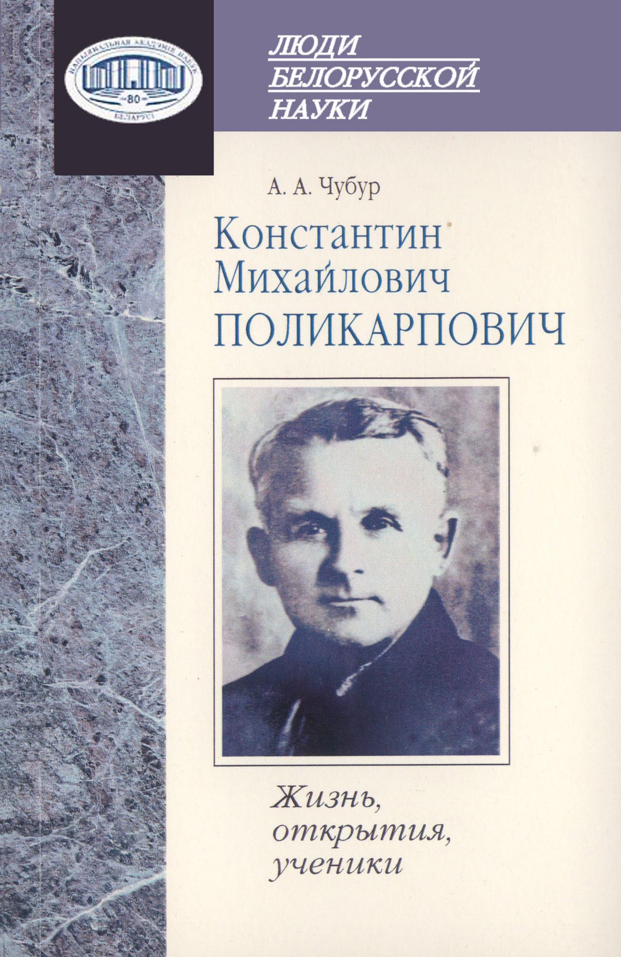 А. А. Чубур Константин Михайлович Поликарпович. Жизнь, открытия, ученики