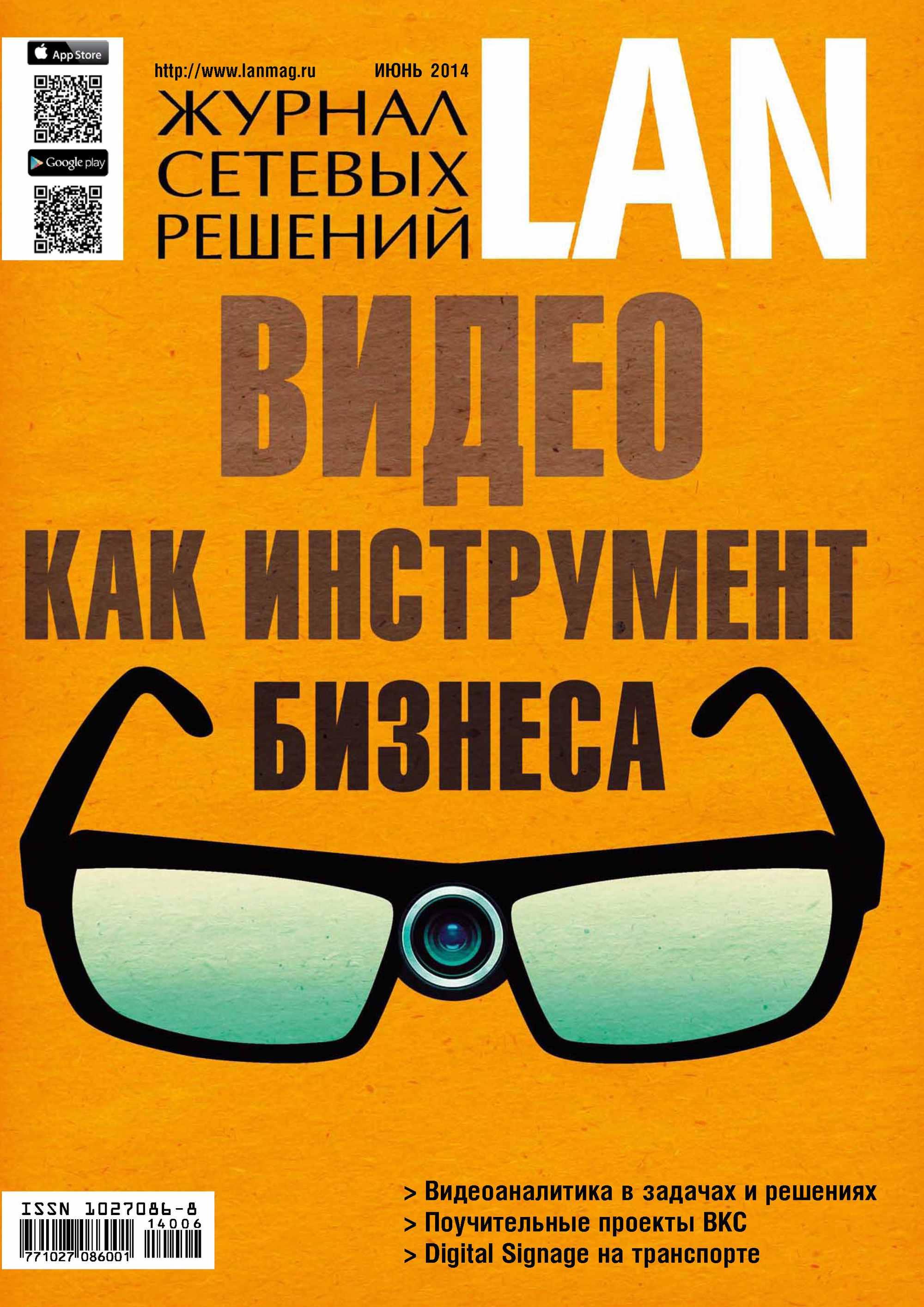 Фото - Открытые системы Журнал сетевых решений / LAN №06/2014 видео