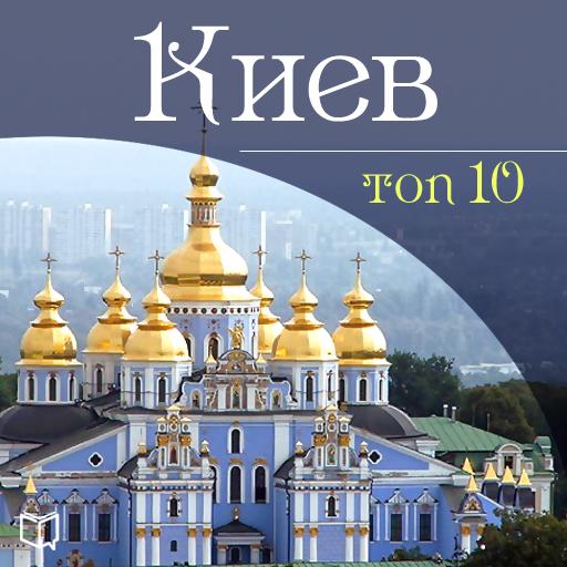 Даниил Ковтун Киев. 10 мест, которые вы должны посетить дешевые авиабилеты в киев