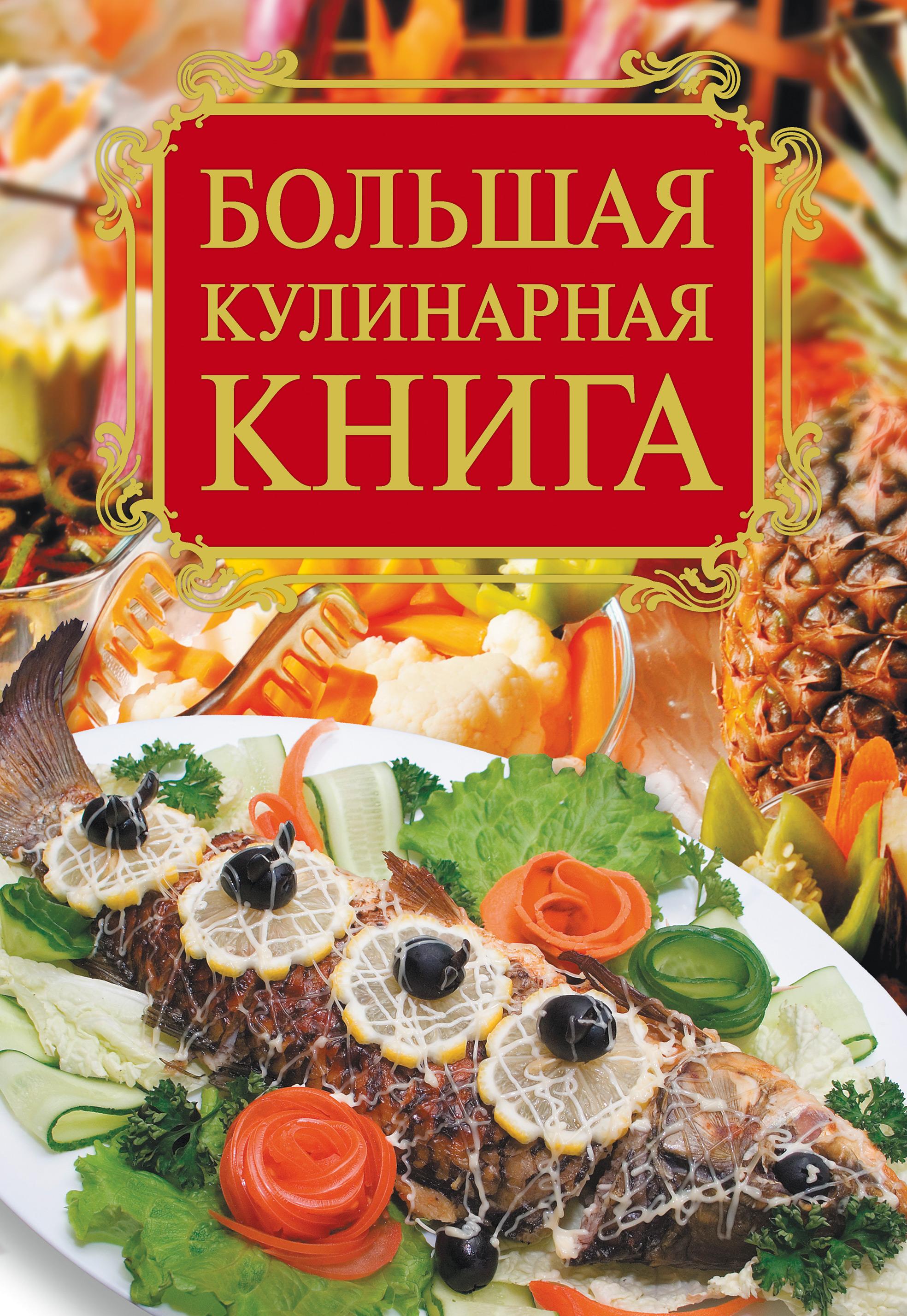 Е. А. Бойко Большая кулинарная книга бойко е украшение блюд праздничного стола